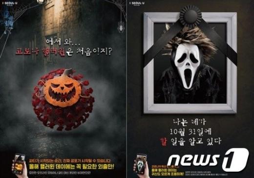핼러윈 데이 포스터 /사진=뉴스1(서울시 제공)