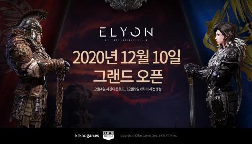 글로벌 멀티플랫폼 게임 기업 카카오게임즈가 서비스하고 크래프톤에서 개발한 PC MMORPG '엘리온(ELYON)'이 오는 12월10일 그랜드 오픈(정식 서비스)에 나선다. /사진=카카오게임즈 제공