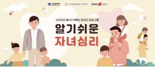 부산광역시와 인구보건복지협회 부산지회에서 '알기 쉬운 자녀심리' 온라인 프로그램을 진행한다./사진=인구보건복지협회
