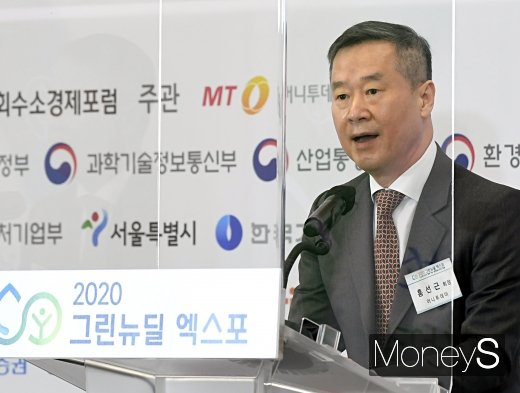 [머니S포토] 홍선근 회장, 2020 그린뉴딜 엑스포 환영사