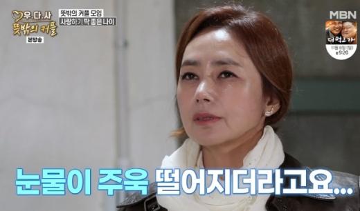 김선경이 자신과 이지훈이 어울리지 않는다는 댓글에 눈물 흘렸다. /사진=MBN 방송캡처