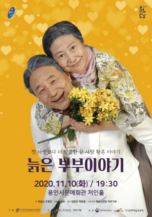 연극 '늙은 부부이야기' 공연 포스터. / 사진제공=용인문화재단