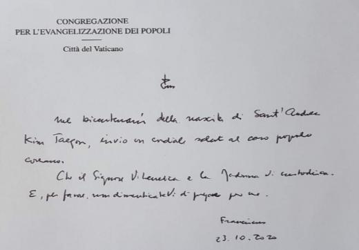 주교황청 대한민국 대사관이 지난 23일 자 프란치스코 교황의 김대건 안드레아 신부 탄생 200주년(2021년) 축하 친필 메시지를 공개했다. /사진=주교황청 한국대사관 홈페이지 캡처