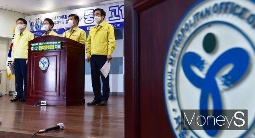 [머니S포토] 서울시·교육청·자치구, 중1ㆍ고1 입학준비금 지원