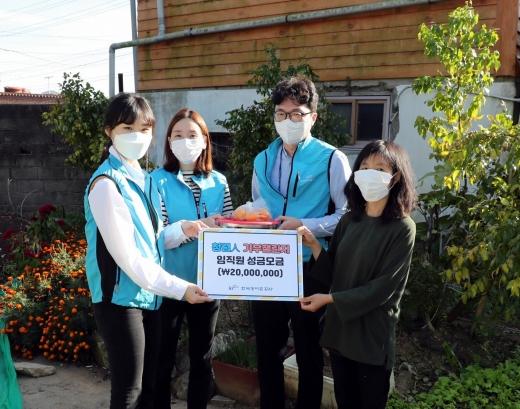 한국농어촌공사는 29일 청렴교육과 나눔기부 활동을 연계한 '청렴人-기부챌린지' 캠페인을 벌여 모금된 2000만원의 기부금으로 지역 취약계층에 도시락과 김치를 전달했다./농어촌공사