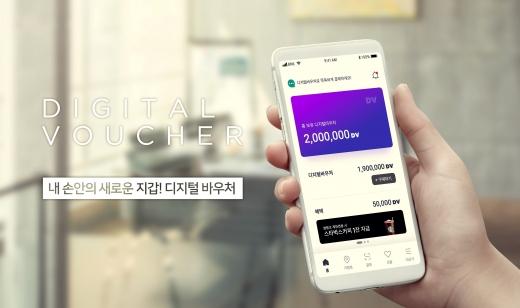 BNK부산은행은 블록체인 기반의 디지털 지갑 '디지털바우처 서비스'를 출시했다고 29일 밝혔다. /사진=BNK부산은행