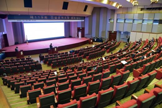 건설공제조합이 29일 제119회 임시총회를 열고 내년 예산을 확정했다. /사진=건설공제조합