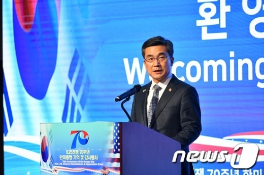 서욱 국방장관이 '한미동맹 기억 및 감사 행사'에서 환영사를 하고 있다. (사진제공=국방부) © 뉴스1