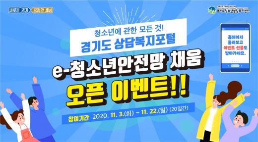 e-청소년안전망 오픈 이벤트 웹배너. / 사진제공=경기도