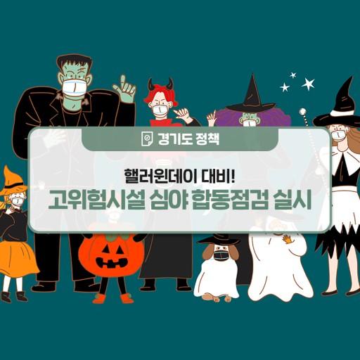 경기도, 핼러윈데이 대비 고위험시설 심야 합동 점검. / 자료제공=경기도