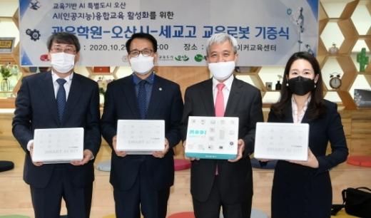 29일 오산메이커교육센터에서 열린 교육로봇 기증식에서 곽상욱 오산시장(오른쪽 두번째)과 관계자들이 기념촬영을 하고 있다. / 사진제공=오산시