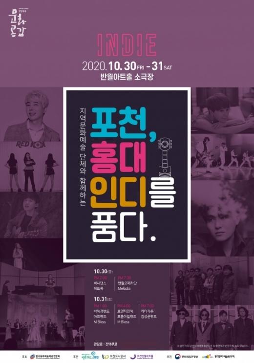 '포천, 홍대인디를 품다 제4탄' 개최 포스터. / 사진제공=포천도시공사