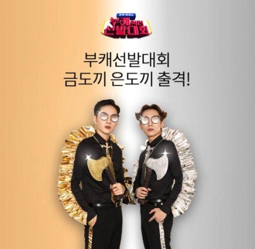'부캐선발대회 금도끼은도끼' 오퀴즈 정답 'OOOO'?