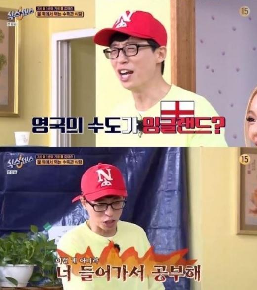 '영국 수도'를 못맞힌 러블리즈 미주로 인해 유재석이 당황하는 모습을 보였다. /사진=tvN 방송캡처