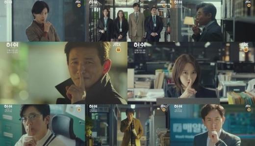 황정민, 임윤아 주연의 '허쉬'가 티저영상부터 찰떡 케미를 자랑했다. /사진=JTBC 예고편 캡처