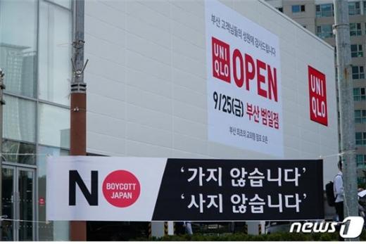 닛케이신문이 강제징용 문제를 한국이 책임져야 한다고 30일 주장했다./사진=뉴스1