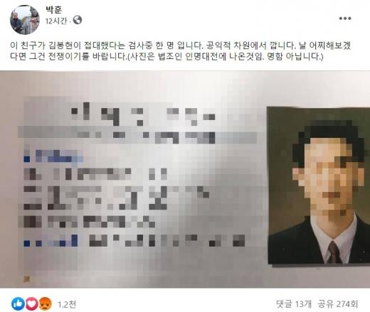 캡처=박훈 변호사 페이스북