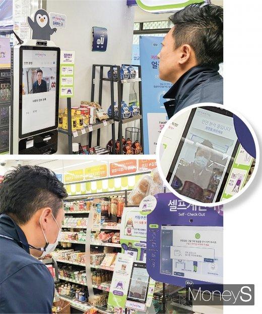 신한카드 직원이 10월 26일 서울 성동구 한양대 고시반 생활관 안에 입점된 CU 하이브리드 매장에서 페이스페이로 결제를 하고 있다./사진=박슬기 기자