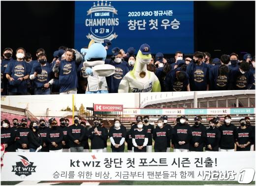 제9구단 NC 다이노스가 창단 첫 정규시즌 우승을 차지했다. 제10구단 KT 위즈는 창단 첫 포스트시즌 진출에 성공했다. (KT 사진=KT 위즈 제공) © 뉴스1
