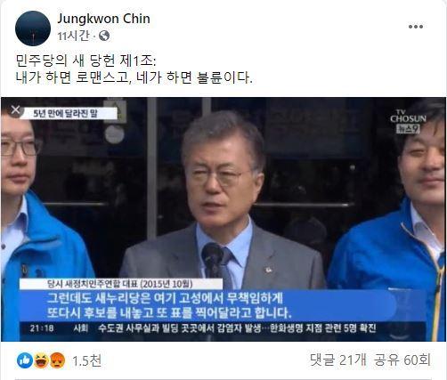 사진=진중권 전 동양대 교수 페이스북 © 뉴스1