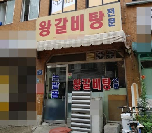 출연진들의 입맛을 사로잡은 이곳은 서울 관악구 청룡길 30에 있으며 상호는 논밭골이다. /사진=포털사이트 네이버 캡처(업체 제공)