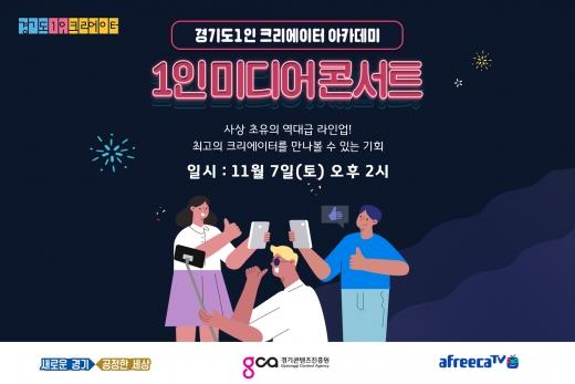 경기도1인크리에이터 아카데미 '1인미디어 콘서트' 개최 포스터. / 사진제공=경기콘텐츠진흥원