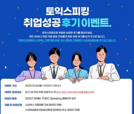 ©YBM 한국TOEIC위원회