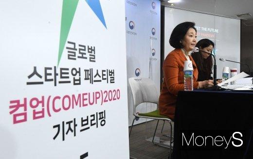 [머니S포토] 박영선 장관 '국내 창업 스타트업 축제 컴업2020'