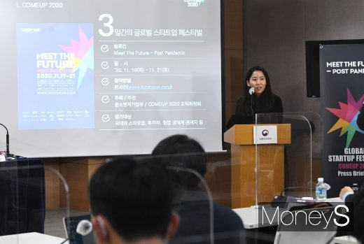 [머니S포토] 컴업(COMEUP) 2020 설명하는 김슬아 민간조직위원장
