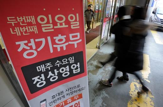 서울의 한 대형마트 앞. 의무휴업일 안내문이 걸려 있다/사진=뉴스1