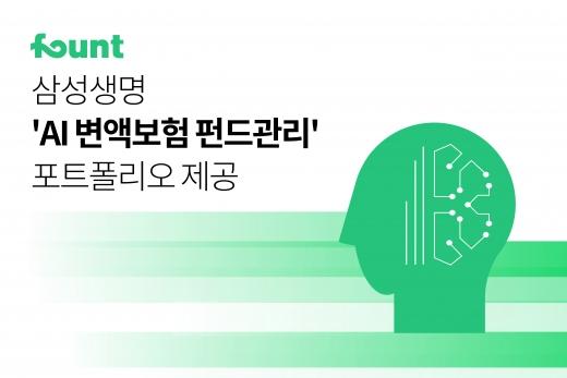 파운트, '삼성생명 AI변액보험 펀드관리'에 포트폴리오 제공
