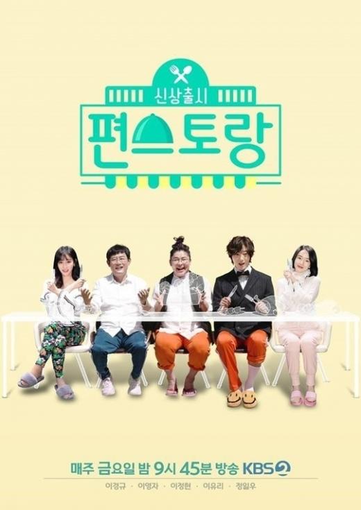 KBS2 '신상출시 편스토랑'이 법정제재를 받았다. /사진=KBS 2TV 제공