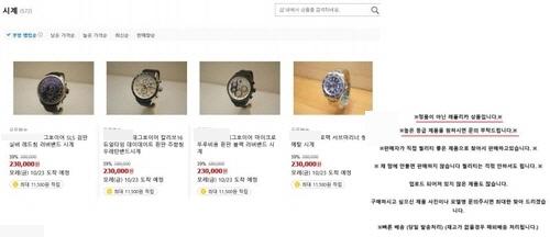 한국시계산업협동조합은 쿠팡의 판매 페이지를 공개하며 손해배상을 요구했다. /사진=한국시계산업협동조합 제공