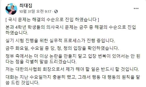 최대집 의협 회장의 페이스북./사진=페이스북 갈무리