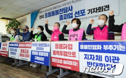 전국 초등학교 돌봄전담사들이 돌봄 업무의 지방자치단체 이관에 반대하며 하루 동안 파업에 나섰다. /사진=뉴스1