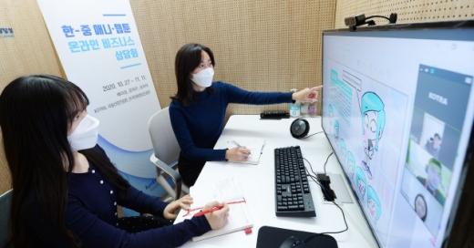 KOTRA 사이버무역상담실에서 우리 참가기업이 중국 바이어와 온라인 거래논의를 하고 있다. / 사진제공=한국만화영상진흥원