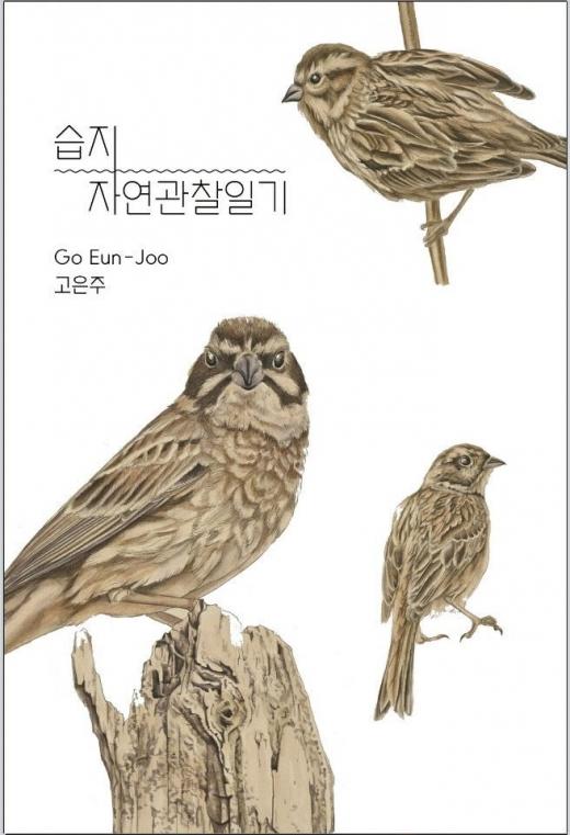 화성시, 비봉습지공원 세밀화 전시회 개최. / 사진제공=화성시