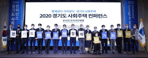 '2020 경기도 사회주택 컨퍼런스' 참석자들이 기념촬영을 하고 있다. / 사진제공=경기도
