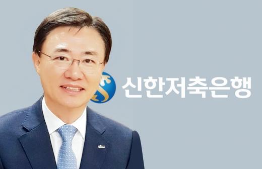 김영표 신한저축은행 사장./사진=신한저축은행