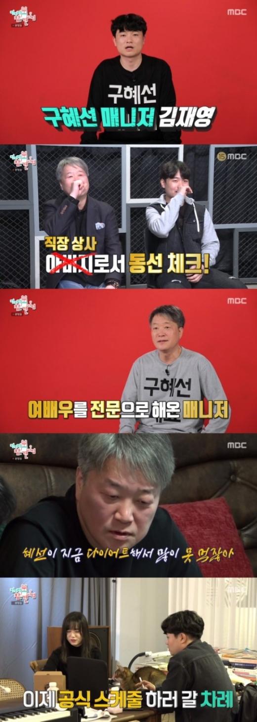 MBC '전지적 참견 시점' 방송 화면 캡처./사진=뉴스1