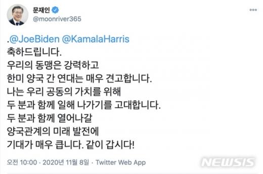 문재인 대통령은 8일 자신의 트위터 계저을 통해 조 바이든 민주당 대선후보 당선인에 축하 메세지를 전했다./사진=뉴시스