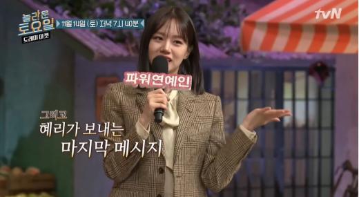 tvN '놀라운 토요일' 캡처. /사진= tvN 캡처