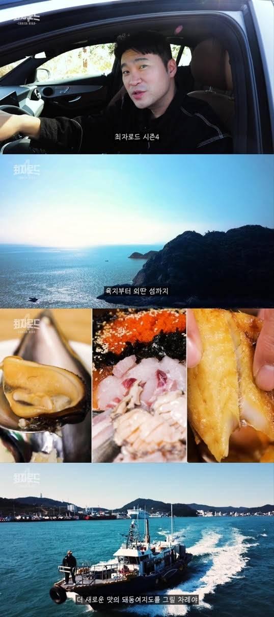 전국 숨은 맛집을 찾는 '최자로드'가 시즌4로 돌아온다. /사진=CJ E&M 제공