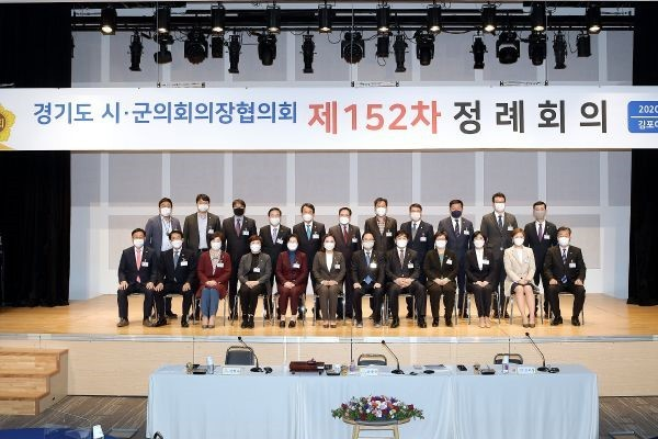 김포시의회, 경기도시군의장협‧중부권의장협 정례회의. / 사진제공=김포시의회