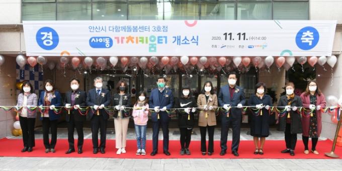 안산시 다함께돌봄센터 3호점 '사이동가치키움터' 개소식을 개최했다. / 사진제공=안산시