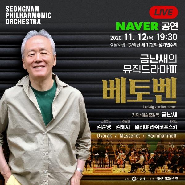 제172회 정기연주회 네이버 생중계 개최 포스터. / 사진제공=성남시립교향악단