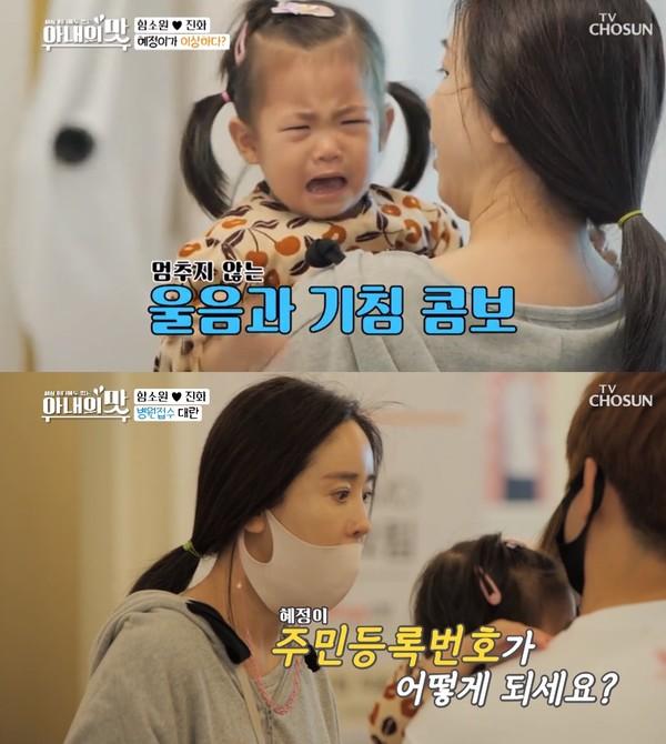함소원, 진화 부부가 조작방송 의혹에 휩싸였다. /사진=아내의 맛 방송캡처