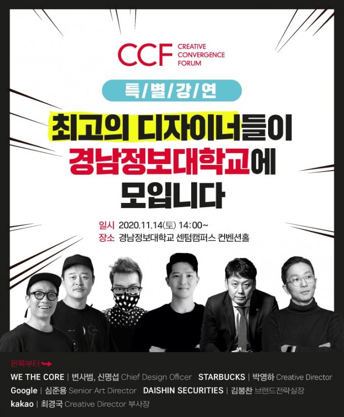 경남정보대학교(총장 추만석)은 오는 14일 오후2시 센텀캠퍼스 컨벤션홀에서 창의융합인재 역량을 길러주기 위해 창의융합포럼(Creative Convergence Forum, CCF)개최한다./사진=경남정보대