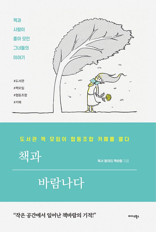 신간 주부들의 도전기 '책과 바람나다'/사진=씨즈온