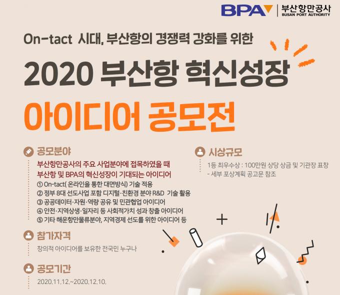 부산항만공사(BPA, 사장 남기찬)가 12일부터 12월10일까지 '2020 부산항 혁신성장 아이디어 공모전'을 시행한다./사진=부산항만공사